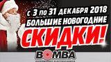 Bomba: Грандиозная новогодняя распродажа ®