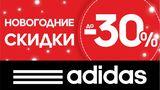 Adidas: новогодние скидки до -30% ®