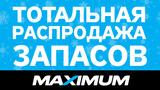 Maximum: Первая распродажа года ®