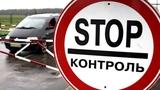 В Приднестровье жителей зоны безопасности штрафуют за отсутствие миграционных карт
