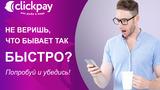 Clickpay.md - инновационные решения для перевода денег ®