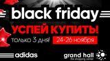 Adidas Black Friday: Цены падают! ®