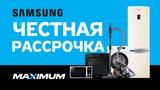 Maximum: Бери технику Samsung в рассрочку без аванса! ®