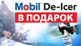 Mobil 1 Centru: Mobil De Icer в подарок при замене моторного масла ®