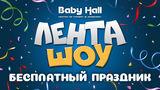 Лента шоу в Baby Hall: яркое, эксклюзивное шоу эмоций ®