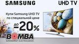 Bomba: Пасхальная распродажа телевизоров Samsung UHD ®