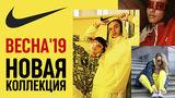 Nike: новая коллекция'19 уже в продаже ®
