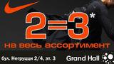 Nike: Купи любые 2 вещи, и 3 единицу получи  в подарок ®