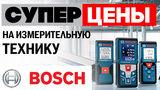 Bosch: суперцены на измерительную технику ®
