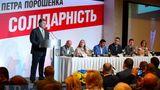 Рейтинг партии Порошенко на выборах в Раду упал до проходного барьера