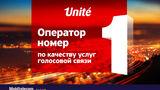 Unite – оператор номер 1 по качеству предоставляемых услуг ®