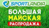 Sportlandia: ликвидация весенней коллекции ®