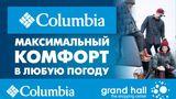 Columbia: Максимальный комфорт в любую погоду! ®