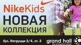 Nike Kids: Новая коллекция весна-лето SS17  для спортсменов ®