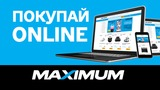 Maximum: Оплачивай картой покупки в нашем онлайн-магазине ®
