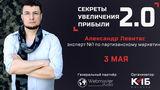 Левитас о партизанском маркетинге: WOW-эффект при LOW-бюджете ®