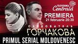 21 февраля выйдет 1-ый молдавский сериал «Следователь Горчакова» ®