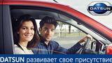 Datsun развивает свое присутствие ®