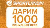 Sportlandia: новая осенняя коллекция и 1000 бонусов подарок ®