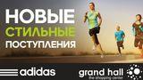 Adidas: Новые поступления для спортивного и модного гардероба ®