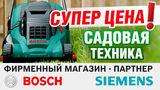 Bosch: идеальный газон без рутинной работы ®