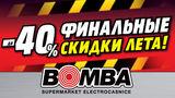 Bomba: Финальные скидки лета до - 40% ®