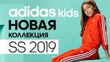 Adidas Kids: супергерои Marvel в новой весенней коллекции ®