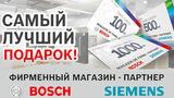 Bosch Siemens: подарочные карты - идеальная возможность выбора ®
