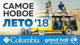 Columbia: премьера летней коллекции 2018 ®