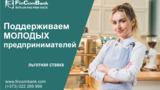 FinComBank финансирует молодых предпринимателей в сумме до 1,5 млн лей ®