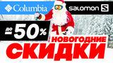 Сolumbia, Salomon: Невероятные скидки до – 50% ®
