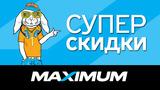 Maximum: Пасхальные супер-скидки ®