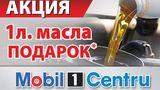 Mobil 1 Centru: 1 литр синтетического масла Mobil в подарок ®