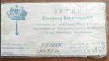 Визитку Путина советских времен обнаружили в продаже