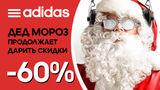 Adidas: праздничное настроение продолжается скидки до 60% ®