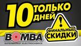 Bomba: Только 10 дней финальных скидок и розыгрыш автомобиля ®