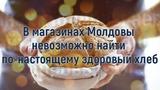 Исследование: В магазинах Молдовы невозможно найти здоровый хлеб ®