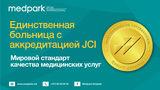 Medpark был признан JCI одной из лучших и безопасных больниц мира ®