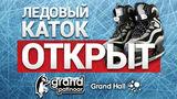 Grand Patinoar: Отличное место для массовых катаний и семейного отдыха ®