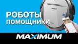 Maximum: Робот для каждой семьи в мире ®