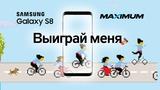 Maximum дарит смартфон без границ – Samsung Galaxy S8 ®