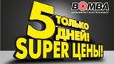 Bomba: Только 5 дней лучших цен ®