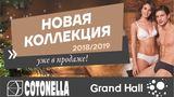Cotonella: непревзойденная оригинальность 2018-19 ®