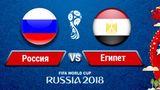 Стали известны стартовые составы на матч ЧМ-2018 Россия — Египет