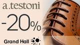 A.Testoni: специальные цены на элитную обувь класса luxury ®