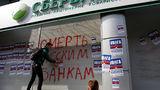 На Украине пять отделений Сбербанка приостановили работу
