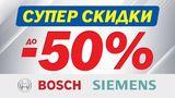Bosch Siemens: Суперскидки до -50% ®