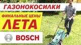 Bosch: Садовая техника Bosch - суперцены к завершению садового сезона ®