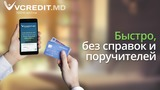 Vcredit.md: Какие преимущества есть у 100% онлайн займа ®
