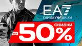 Armani EA7: скидки до -50% ®